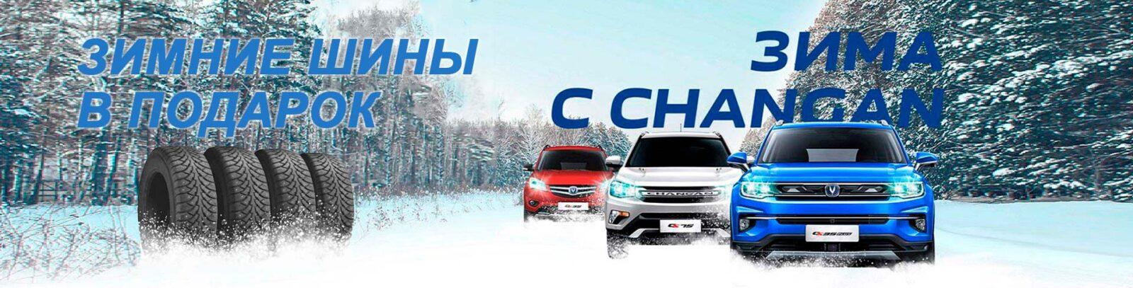 Зимние шины в подарок при покупке Changan в Полюс-ДМ