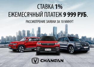 CHANGAN FINANCE