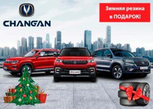 Зимняя резина в ПОДАРОК при покупке автомобилей CHANGAN