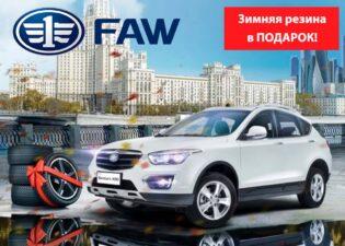 Зимняя резина в ПОДАРОК при покупке автомобилей FAW
