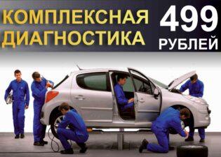 КОМПЛЕКСНАЯ ДИАГНОСТИКА 499 РУБЛЕЙ