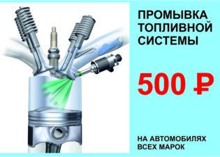 Промывка топливной системы 500 руб.