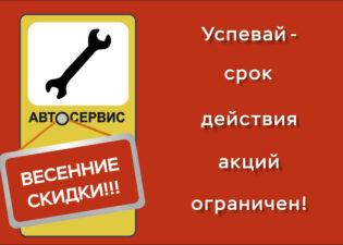 ВЕСЕННИЕ СКИДКИ!